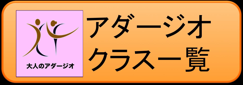 「アダージオクラス」を一覧表示するボタン