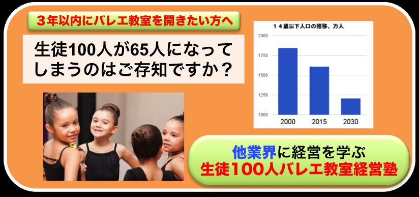 生徒100人バレエ教室経営塾