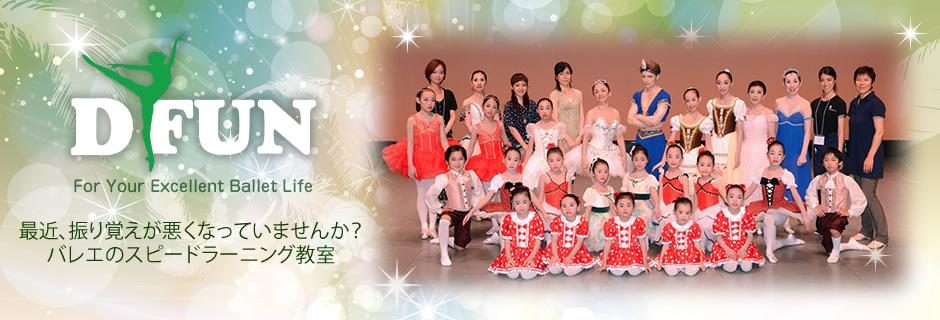 小さな教室でも最高のバレエ教育を